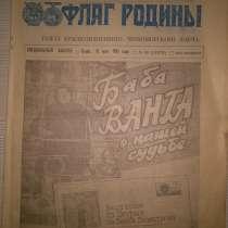 Газета, в Саках
