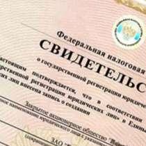 Регистрация, реорганизация, ликвидация ООО, АО и ИП, в Симферополе