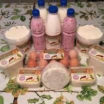 Фермерская молочная продукция, в Бронницах