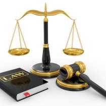Юридические услуги, в Нижнем Новгороде