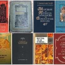Исторические романы, в Москве