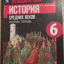 Рабочая тетрадь «ИСТОРИЯ средних веков» 6 класс, в Новосибирске