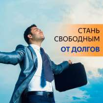 Избавим от всех долгов через банкротство!, в Тюмени