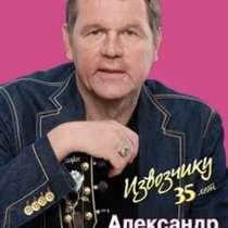 Билеты на концерт, в Екатеринбурге