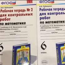 Рт для кр по математике 6 класс, в Москве