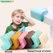 Защитные уголки для детей от острых углов мебели. , в г.Ош