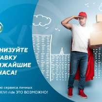 Курьерская служба доставки, в г.Минск