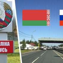 Пересечение границы РБ РФ на вашем авто, в г.Минск