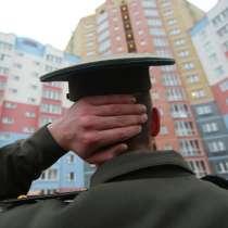 Военный жилищный юрист Мурманск, в Мурманске