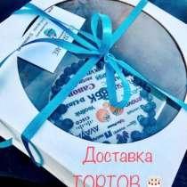 Доставка тортов, в Новосибирске