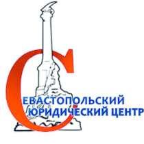Юридические услуги в Севастополе, в Севастополе