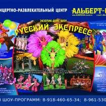 Организация праздников. Цыгане. Шоу балет. Сердючка, в Красноярске