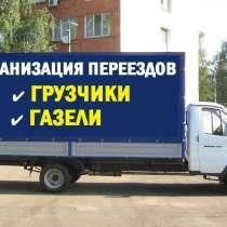 Квартирные, дачные и офисные переезды, в Рязани