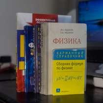 Набор книг для подготовки к физике, набор/отдельно, в Красноярске