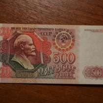500 рублей 1992 года, в Вологде