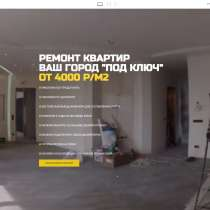 Продажа готового сайта, в Сочи