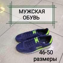 Мужские кроссовки. Размеры 46-50, в Красноярске