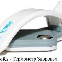 VIP-Rofes - Термометр Здоровья, в г.Харьков