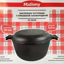 Посуда торговой марки «Mallony» оптом и в розницу, в Москве