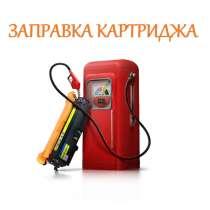 Заправка и ремонт картриджей, принтеров, в Югорске