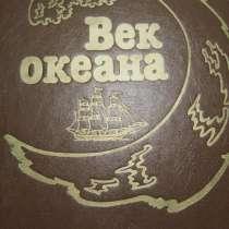 Книга Век океана, в Санкт-Петербурге