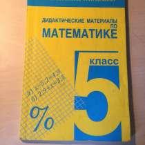 Чесноков. Математика 5 кл. Дидактический материал, в Екатеринбурге