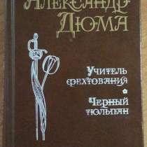 Александр Дюма, «Учитель фехтования», «Чёрный тюльпан», в Нижнем Новгороде