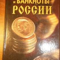 Книги по нумизматике, бонистике, в Владимире