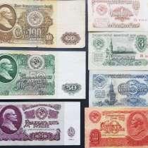 Банкноты России 1961г. набор, в Улан-Удэ