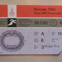 Билет Московской Олимпиады.30.7.80.легкая атлетика(без контр, в г.Ереван