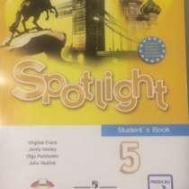 Учебник по английскому, в Краснодаре