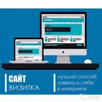 Создание сайтов, в Воронеже