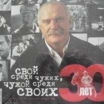 СВОЙ Журнал 2004 Свой среди чужих к 30-летию фильма, в Москве