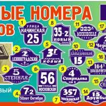 Объемные номера из пластика и Оракала. гарантия от 3-5 лет, в Красноярске