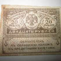 БАНКНОТА 20 РУБ.1917-18 гг.-КЕРИНКИ---ОРИГИНАЛ, в Челябинске