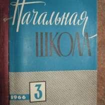 """Журнал """"Начальная Школа"""" 1966г. \подшивка\ СССР, в г.Костанай"""