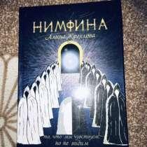 Книга, в г.Астана