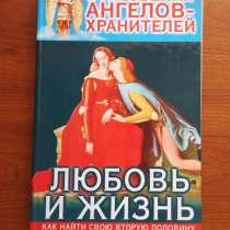 Откровения Ангелов-Хранителей. Любовь и жизнь, в Новосибирске
