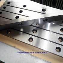 Для ножниц гильотинных по металлу ножи 670 60 25мм в наличии, в Туле
