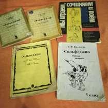 Учебники сольфеджио 1-2кл, в Москве