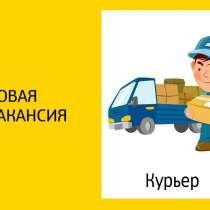 Вакансия курьер Минск, в г.Минск