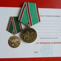 Россия медаль За Чеченскую кампанию Ветеран документ печать, в Орле