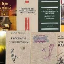 Разные книги, в Москве