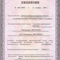 Лицензии, в Улан-Удэ