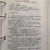 Перепишу лекции, в Брянске