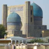 Туры в Узбекистане, в г.Самарканд