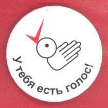 Россия Выборы в Госдуму 4 декабря 2011 г. У тебя есть голос, в Орле