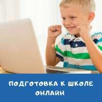 Подготовка к школе и развивающие занятия онлайн, в Симферополе