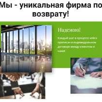 Возврат средств от мошенников, недобросовестных компаний, в Краснодаре