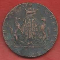 Россия Сибирь 10 копеек 1774 г. сибирка №3, в Орле